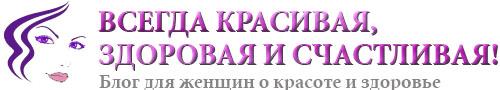 Логотип сайта Всегда красивая, здоровая и счастливая!